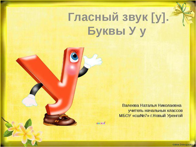 Валеева Наталья Николаевна учитель начальных классов МБОУ «сш№7» г.Новый Уре...