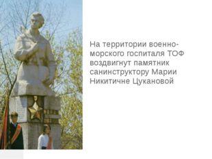 На территории военно-морского госпиталя ТОФ воздвигнут памятник санинструктор