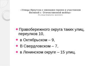 «Улицы Иркутска с именами героев и участников Великой в Отечественной войны»
