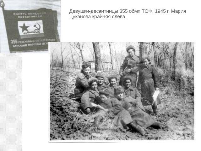Девушки-десантницы 355 обмп ТОФ. 1945 г. Мария Цуканова крайняя слева.