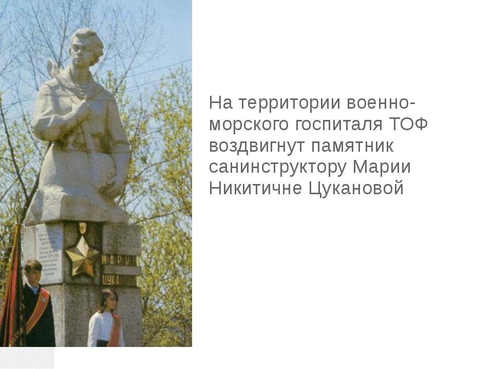 На территории военно-морского госпиталя ТОФ воздвигнут памятник санинструктор...