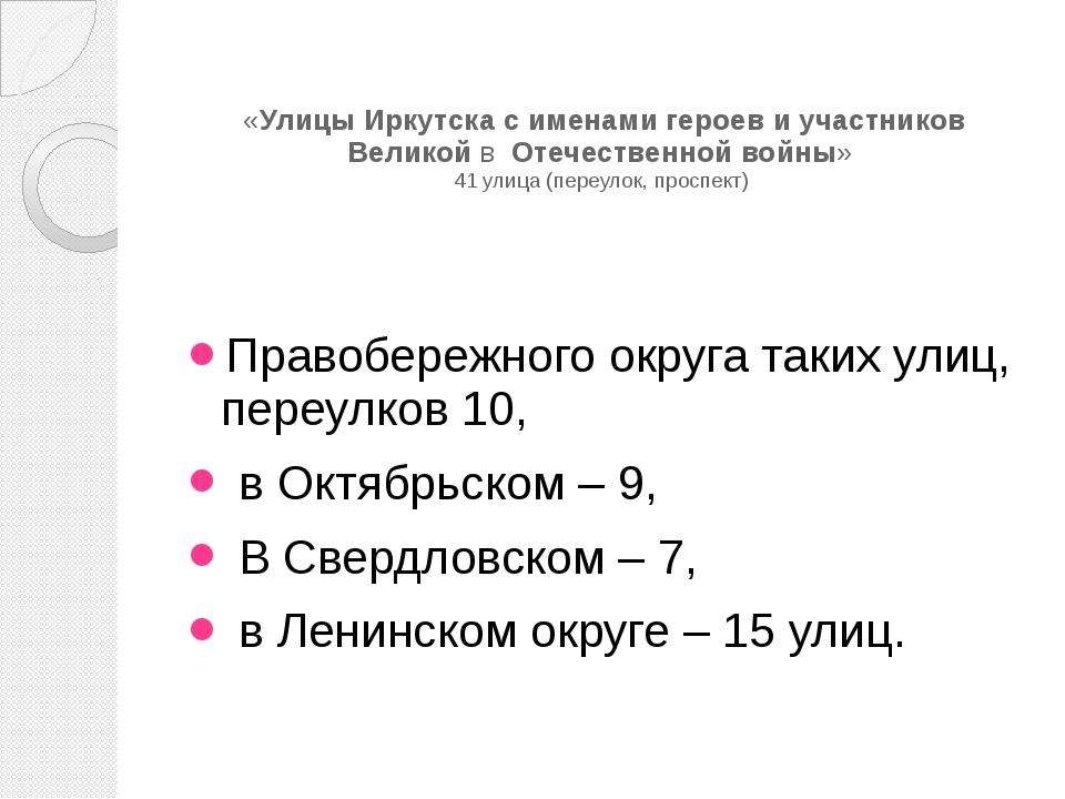 «Улицы Иркутска с именами героев и участников Великой в Отечественной войны»...