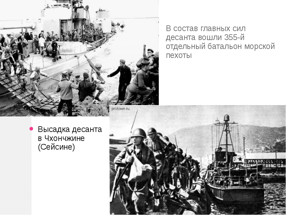 В состав главных сил десанта вошли 355-й отдельный батальон морской пехоты Вы...