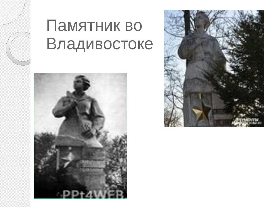 Памятник во Владивостоке