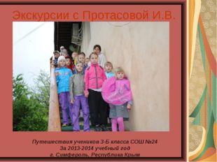 Экскурсии с Протасовой И.В. Путешествия учеников 3-Б класса СОШ №24 За 2013-2