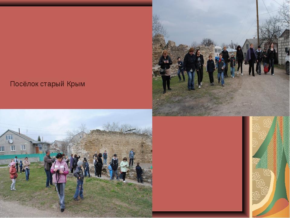 Посёлок старый Крым