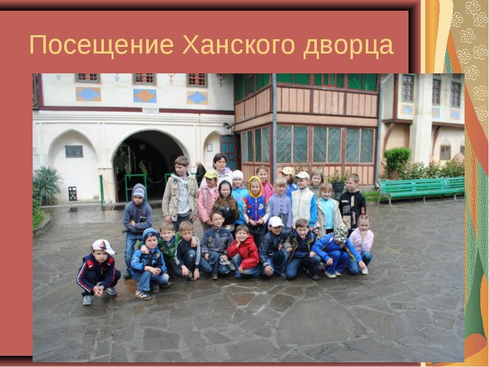 Посещение Ханского дворца