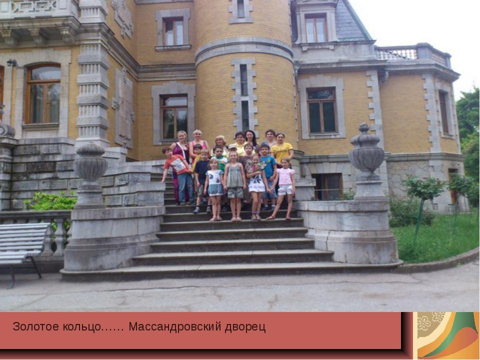Золотое кольцо…… Массандровский дворец