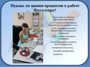 Нужны ли знания процентов в работе бухгалтера? Ежемесячно от зарплаты работни