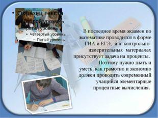 В последнее время экзамен по математике проводится в форме ГИА и ЕГЭ, и в ко