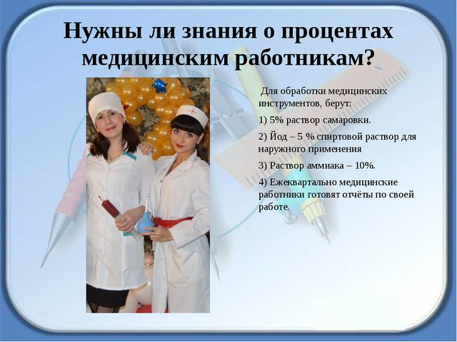 Нужны ли знания о процентах медицинским работникам? Для обработки медицинских...