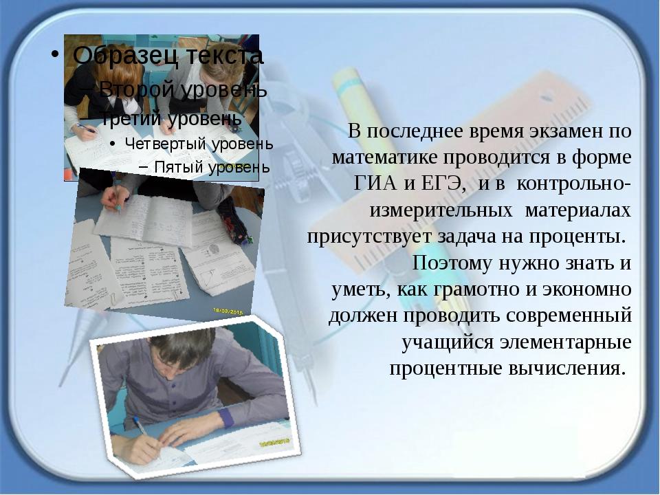 В последнее время экзамен по математике проводится в форме ГИА и ЕГЭ, и в ко...