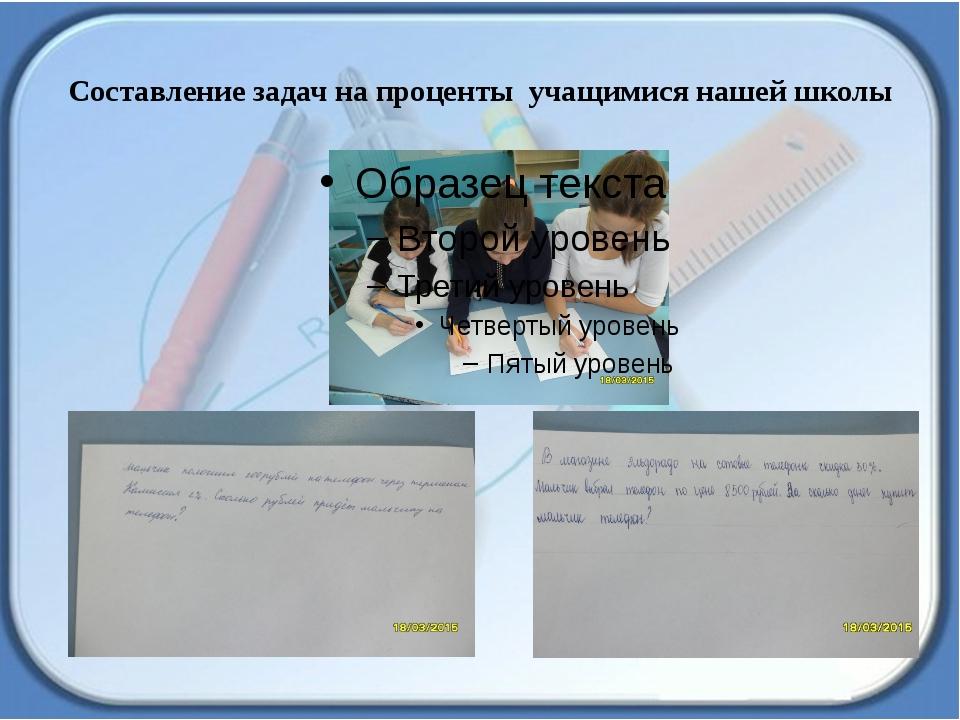 Составление задач на проценты учащимися нашей школы