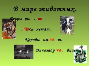 В мире животных. Тигры ры . т. . йки летят. Коровы мы . т. Динозавр . вкает.