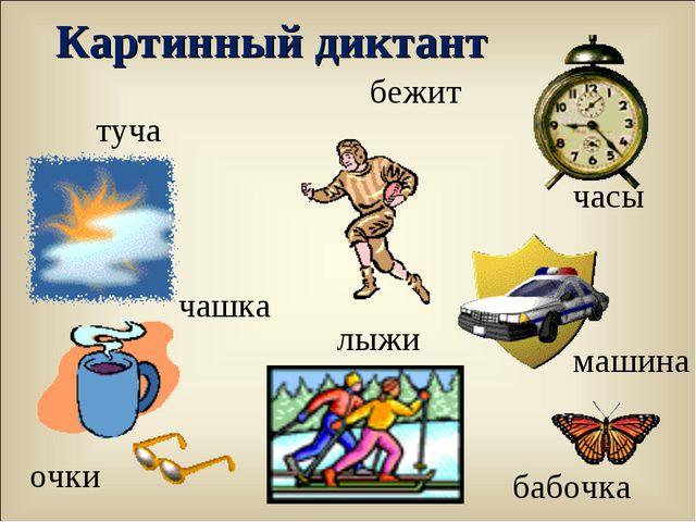 Картинный диктант туча чашка очки бежит часы лыжи бабочка машина