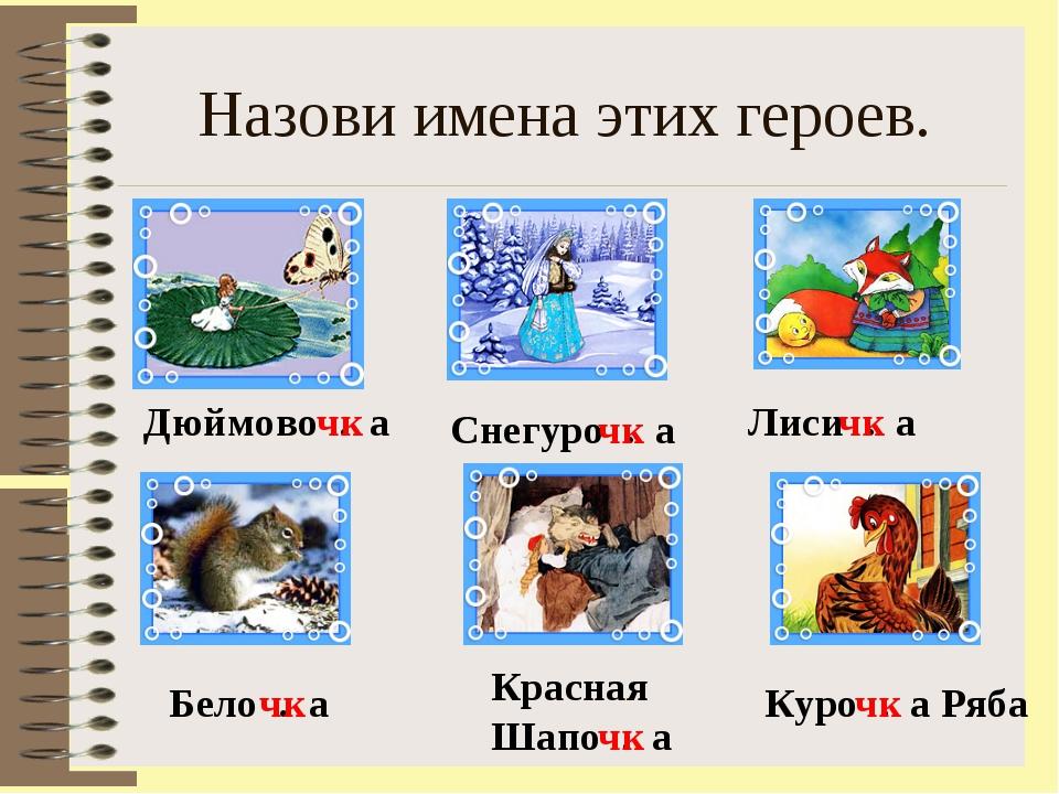 Назови имена этих героев. Снегуро . а Дюймово . а Лиси . а Бело . а Красная Ш...