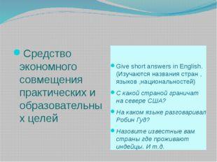 Средство экономного совмещения практических и образовательных целей Give sho