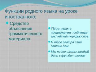 Функции родного языка на уроке иностранного: Средство объяснения грамматическ