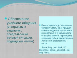 Обеспечение учебного общения (инструкции к заданиям , представление речевой