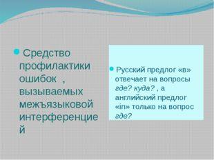 Средство профилактики ошибок , вызываемых межъязыковой интерференцией Русски