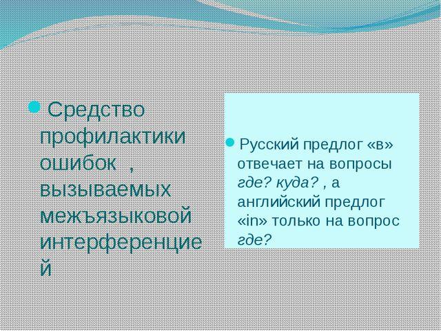 Средство профилактики ошибок , вызываемых межъязыковой интерференцией Русски...