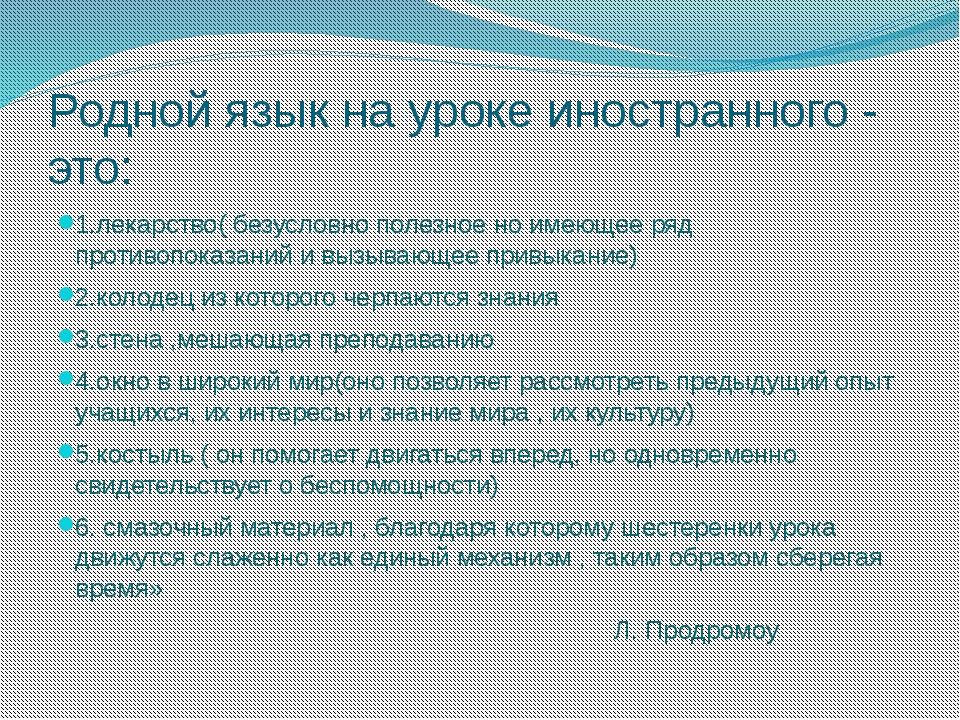 Родной язык на уроке иностранного - это: 1.лекарство( безусловно полезное но...