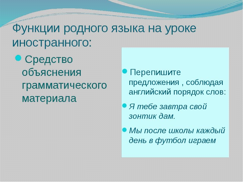 Функции родного языка на уроке иностранного: Средство объяснения грамматическ...