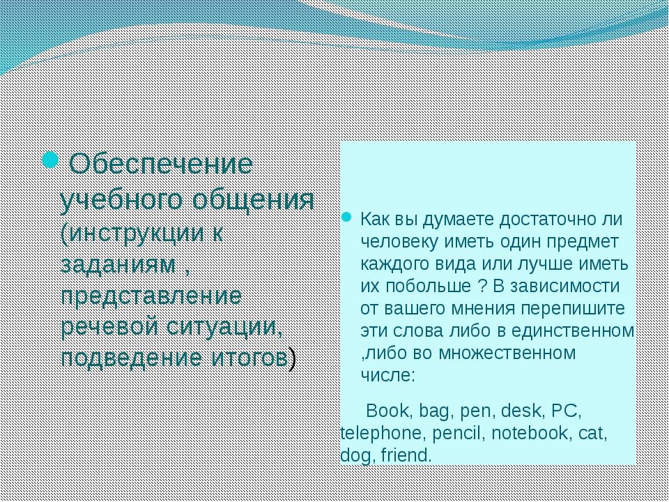 Обеспечение учебного общения (инструкции к заданиям , представление речевой...