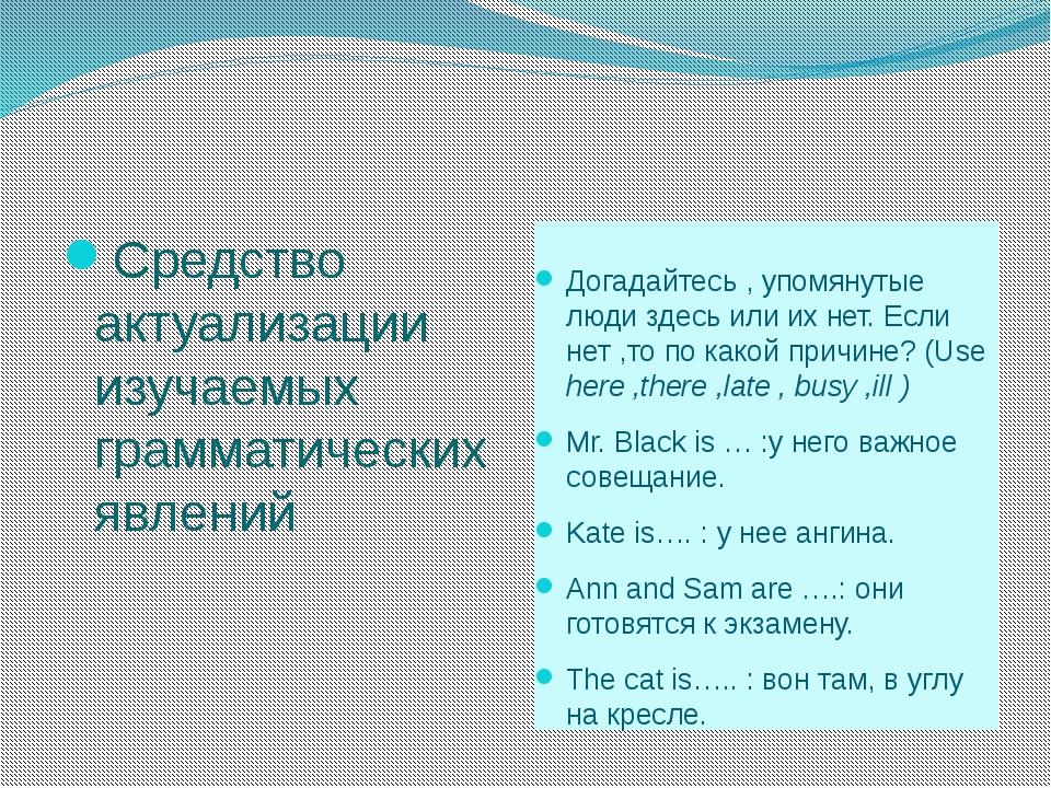 Средство актуализации изучаемых грамматических явлений Догадайтесь , упомяну...