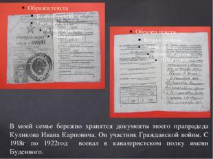 В моей семье бережно хранятся документы моего прапрадеда Куликова Ивана Карпо