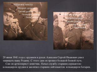 29 июня 1941 года с оружием в руках Алексеев Сергей Иванович ушел защищать на