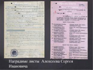 Наградные листы Алексеева Сергея Ивановича