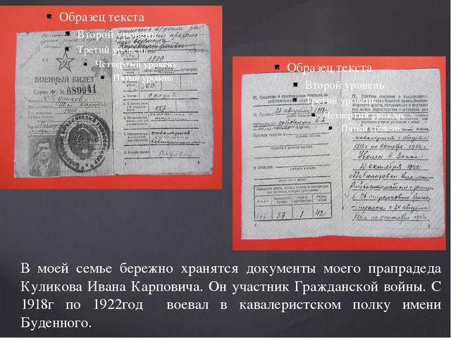 В моей семье бережно хранятся документы моего прапрадеда Куликова Ивана Карпо...