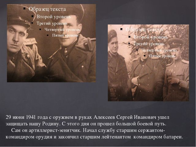 29 июня 1941 года с оружием в руках Алексеев Сергей Иванович ушел защищать на...