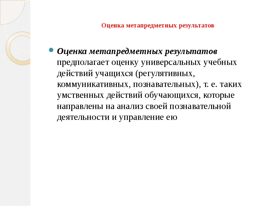 Оценка метапредметных результатов Оценка метапредметных результатов предполаг...