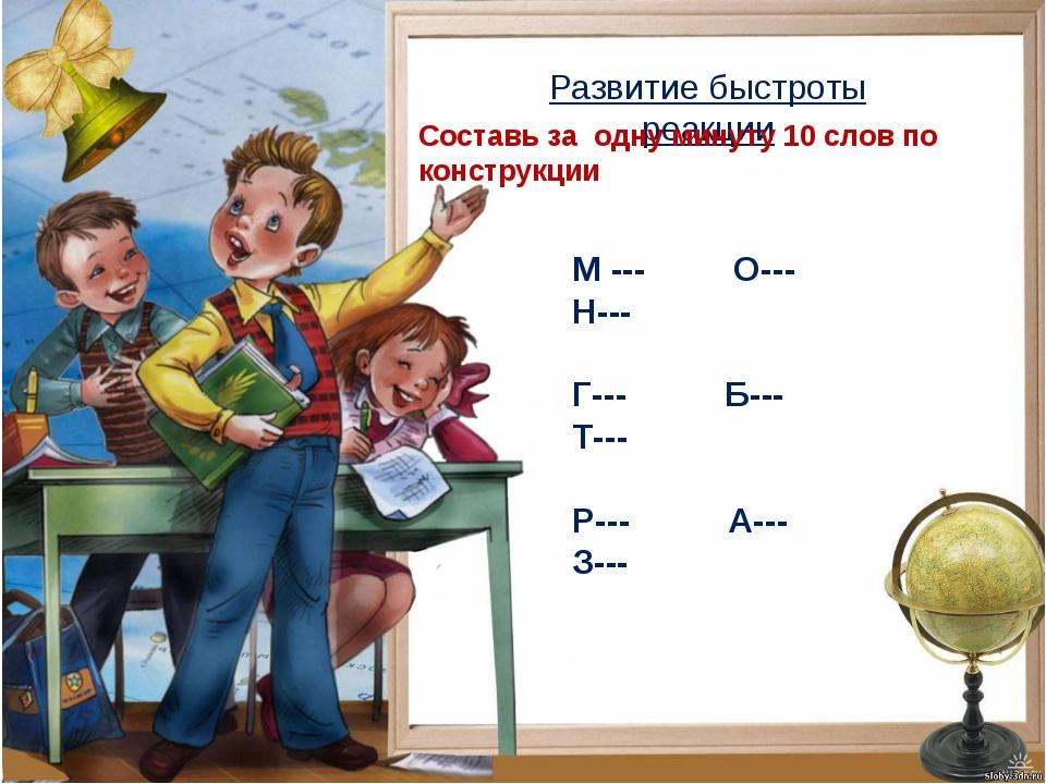 Развитие быстроты реакции Составь за одну минуту 10 слов по конструкции М ---...