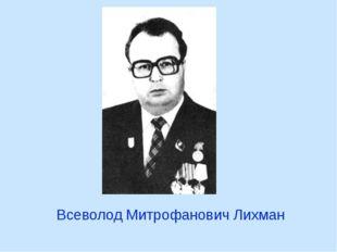 Всеволод Митрофанович Лихман
