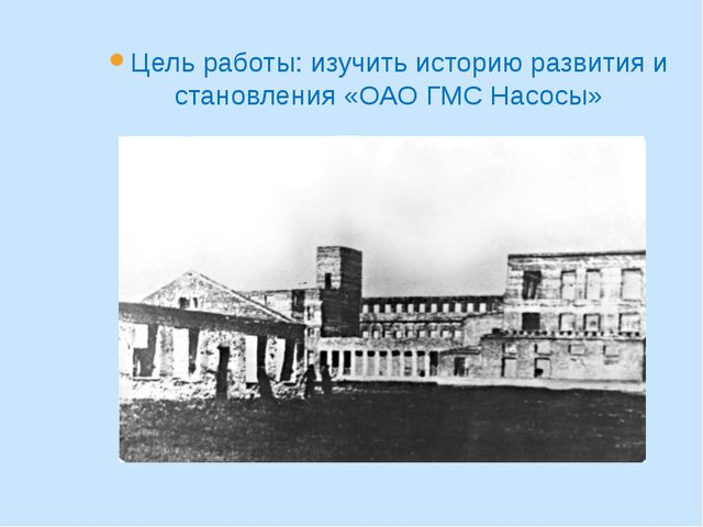 Цель работы: изучить историю развития и становления «ОАО ГМС Насосы»