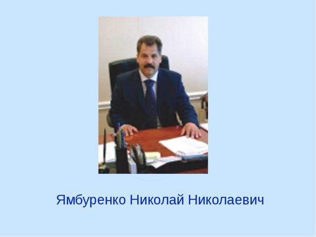 Ямбуренко Николай Николаевич