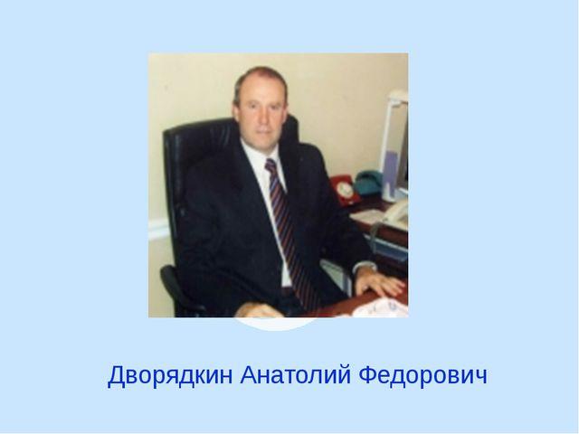 Дворядкин Анатолий Федорович