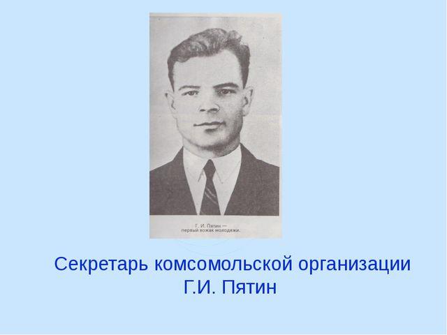 Секретарь комсомольской организации Г.И. Пятин