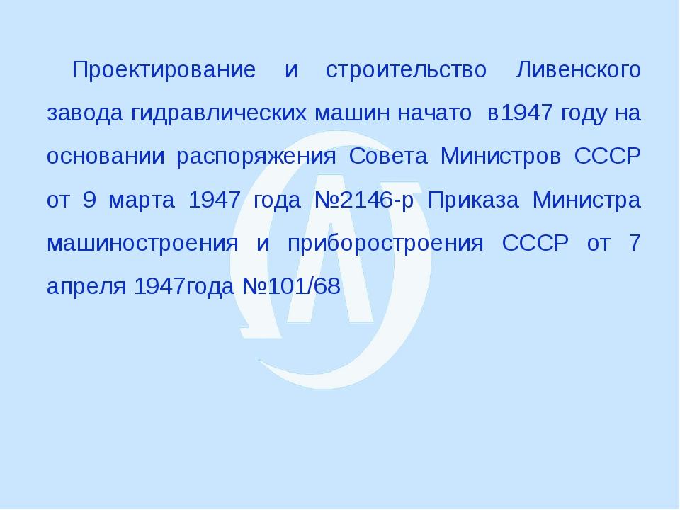 Проектирование и строительство Ливенского завода гидравлических машин начато...