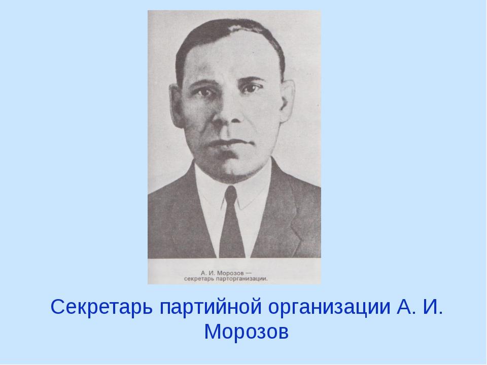 Секретарь партийной организации А. И. Морозов