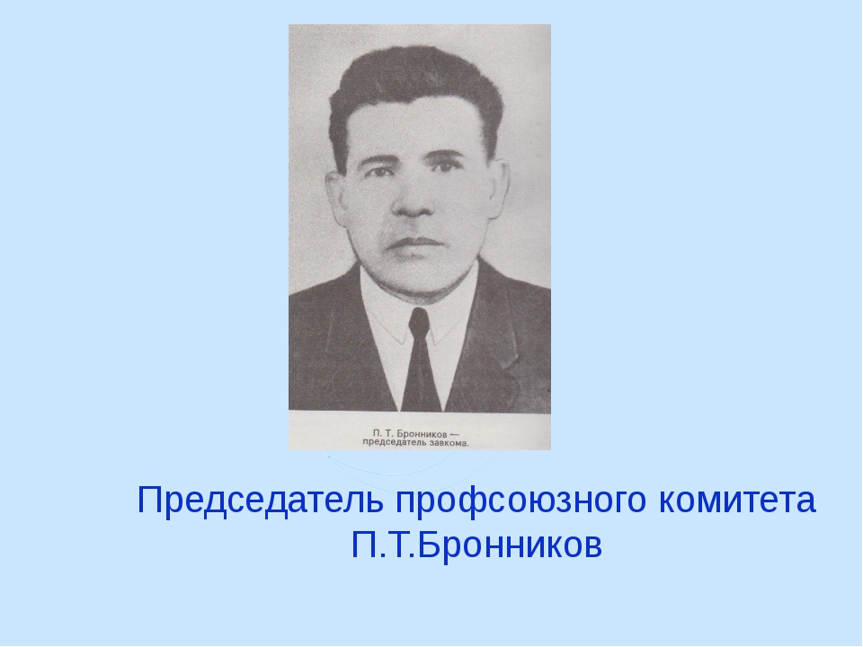 Председатель профсоюзного комитета П.Т.Бронников
