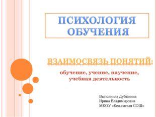 Выполнила Дубынина Ирина Владимировна МКОУ «Кежемская СОШ»