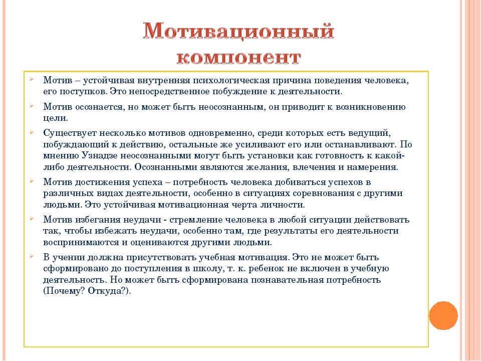 Мотив – устойчивая внутренняя психологическая причина поведения человека, его...