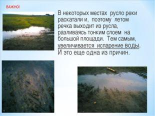 В некоторых местах русло реки раскатали и, поэтому летом речка выходит из рус