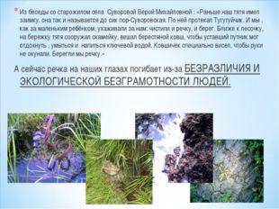 Из беседы со старожилом села Суворовой Верой Михайловной : «Раньше наш тятя и