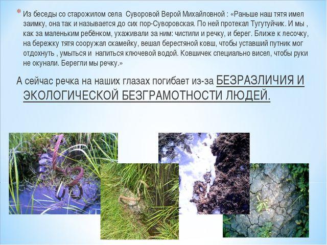 Из беседы со старожилом села Суворовой Верой Михайловной : «Раньше наш тятя и...