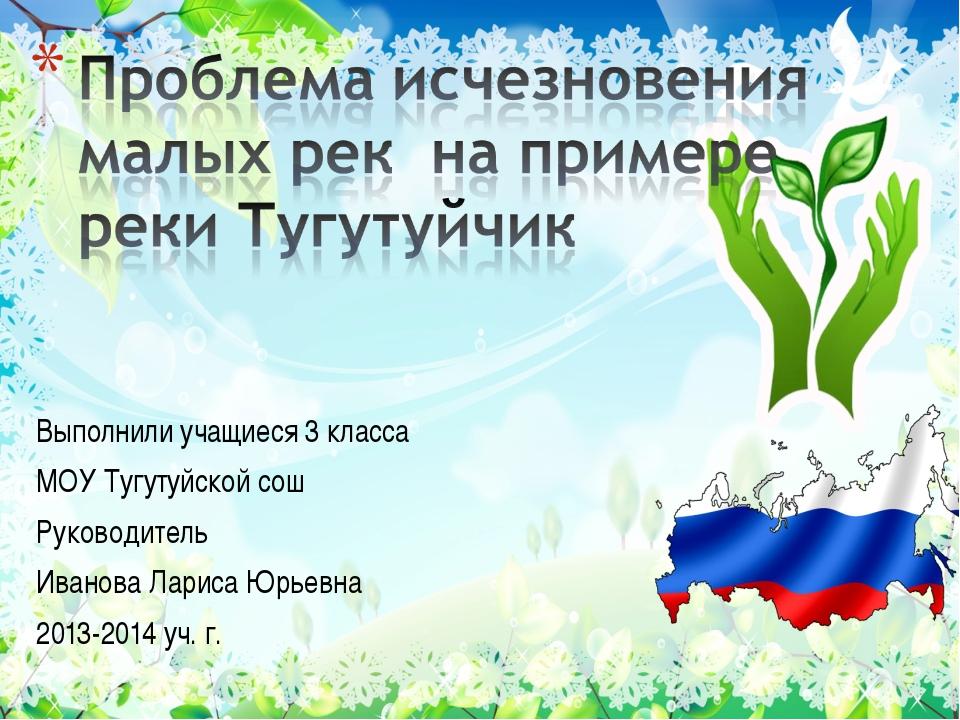 Выполнили учащиеся 3 класса МОУ Тугутуйской сош Руководитель Иванова Лариса Ю...